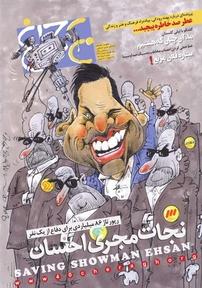 مجله هفتهنامه چلچراغ - شماره ۷۳۹