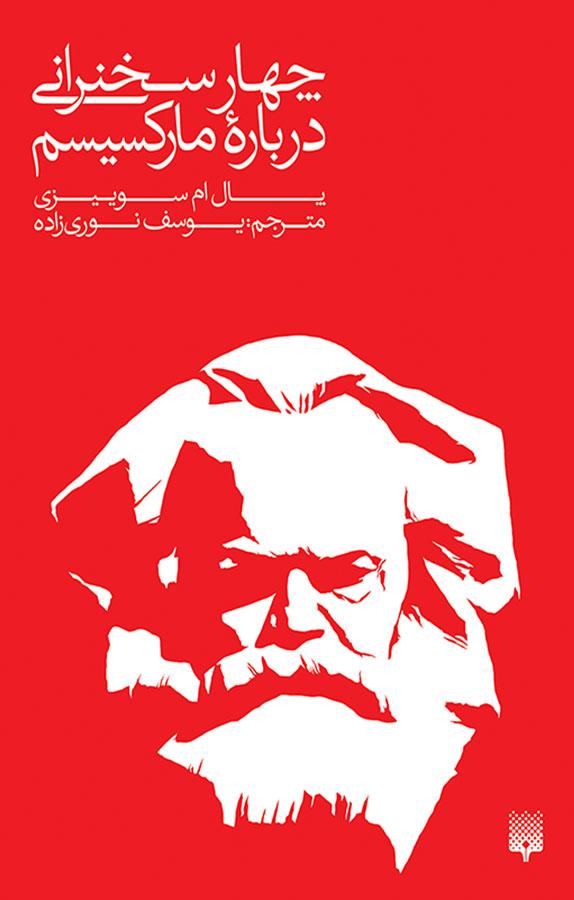 کتاب چهار سخنرانی درباره مارکسیسم