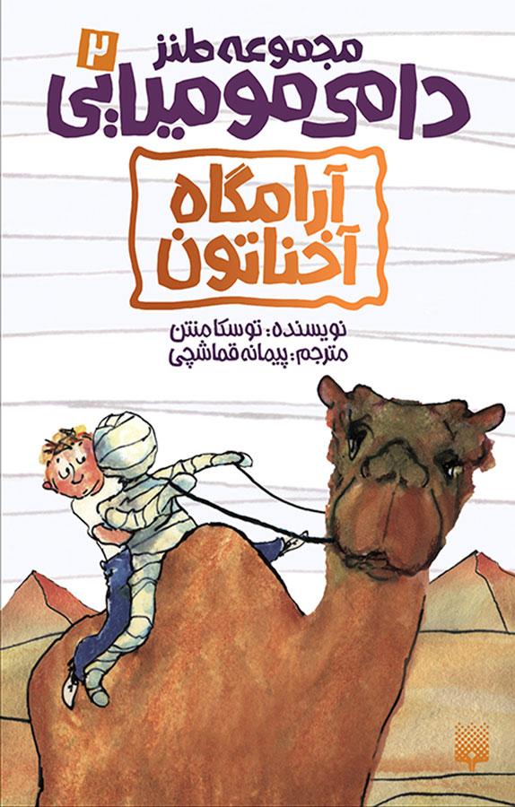کتاب دامی مومیایی