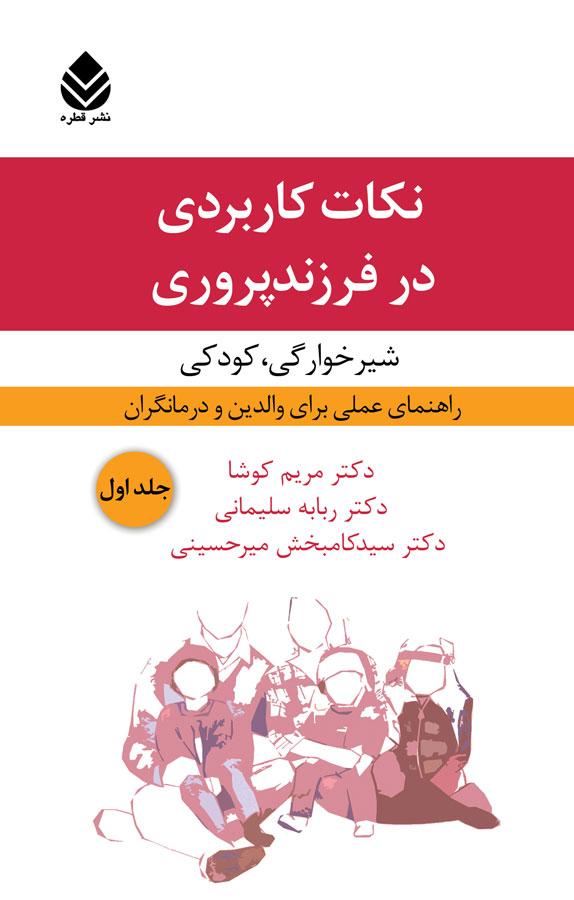 کتاب نکات کاربردی در فرزندپروری - جلد اول