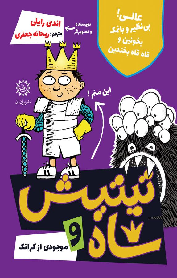 تیتیش شاه و موجودی از کرانگ - جلد دوم