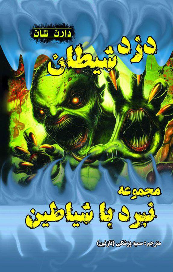 کتاب دزد شیطان