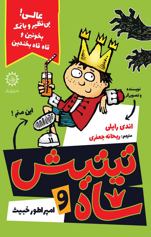 تیتیش شاه و امپراتور خبیث - جلد اول