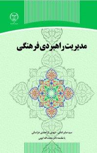 کتاب مدیریت راهبردی فرهنگی