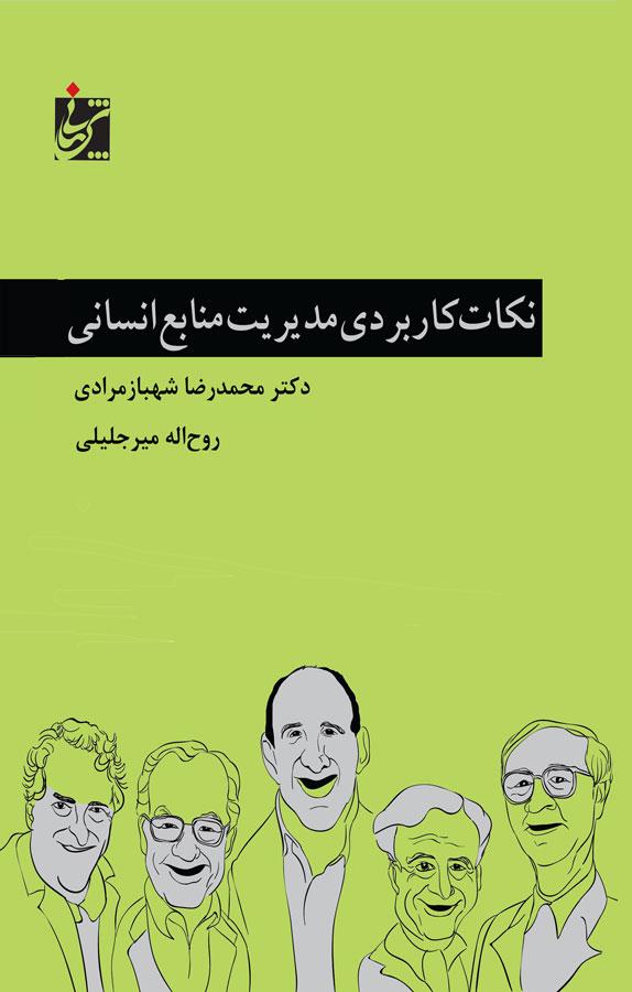 کتاب نکات کاربردی مدیریت منابع انسانی