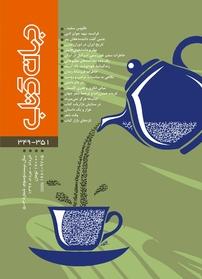 مجله جهان کتاب شماره ۳۴۹ -۳۵۰ -۳۵۱