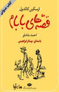 کتاب صوتی قصههای بابام