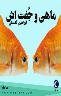 کتاب صوتی ماهی و جفتش