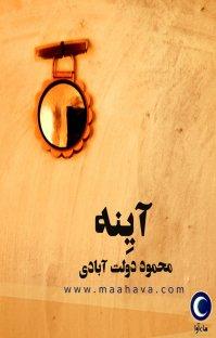 کتاب صوتی آینه