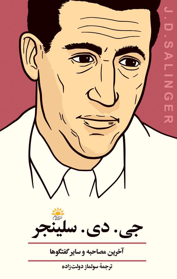 کتاب جی. دی. سلینجر