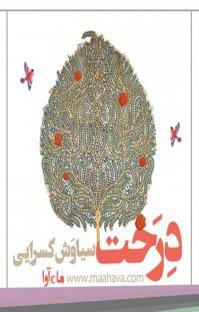 کتاب صوتی درخت