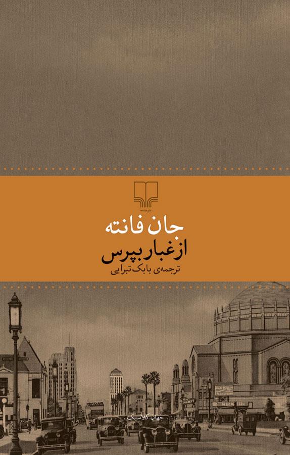 کتاب از غبار بپرس