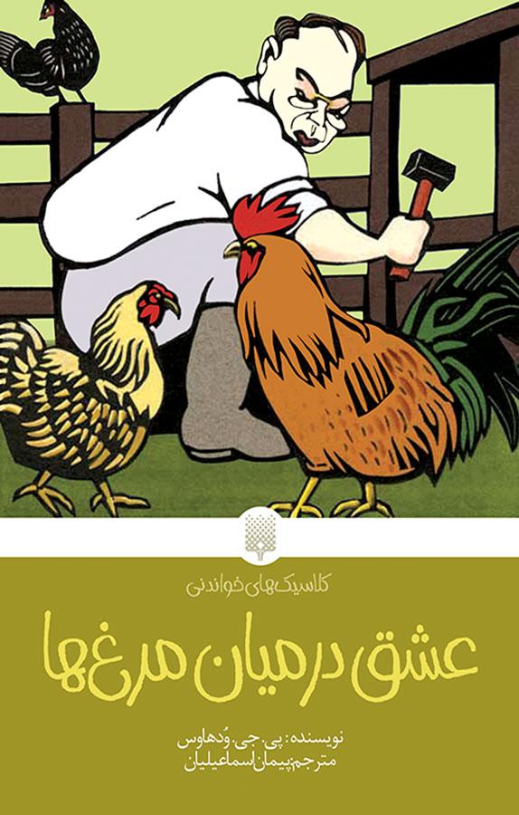 کتاب عشق درمیان مرغها
