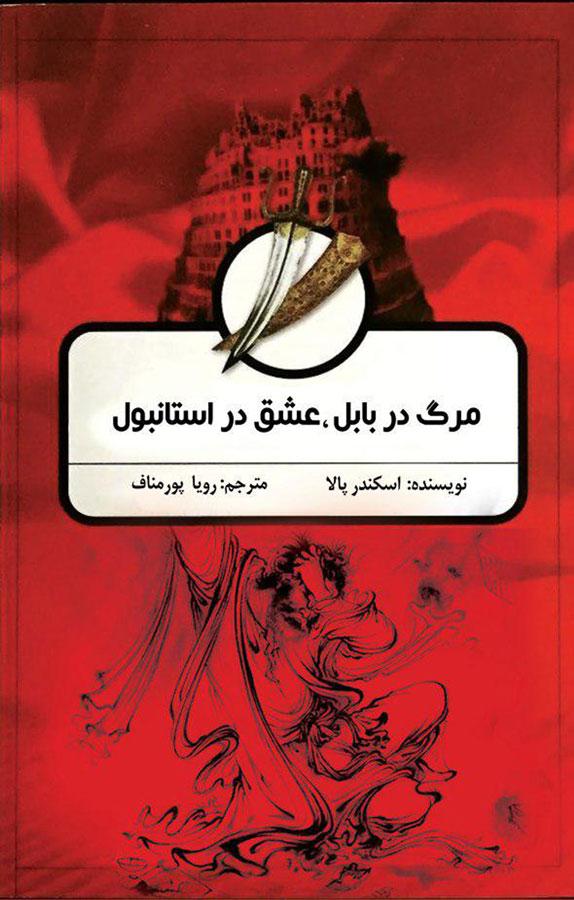 کتاب مرگ در بابل عشق در استانبول
