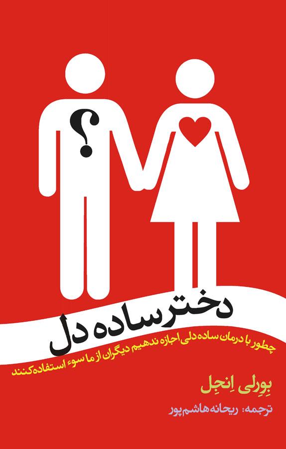 کتاب دختر سادهدل