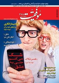 مجله دوهفتهنامه موفقیت – شماره ۳۷۸