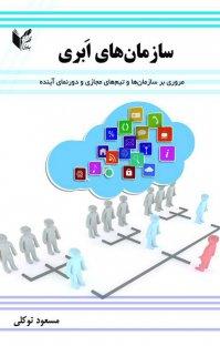 کتاب سازمانهای ابری