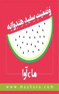 کتاب صوتی وضعیت سفید هندوانه