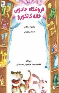 کتاب صوتی فروشگاه جادویی خاله کانگورو