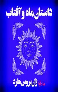 کتاب صوتی داستان ماه و آفتاب