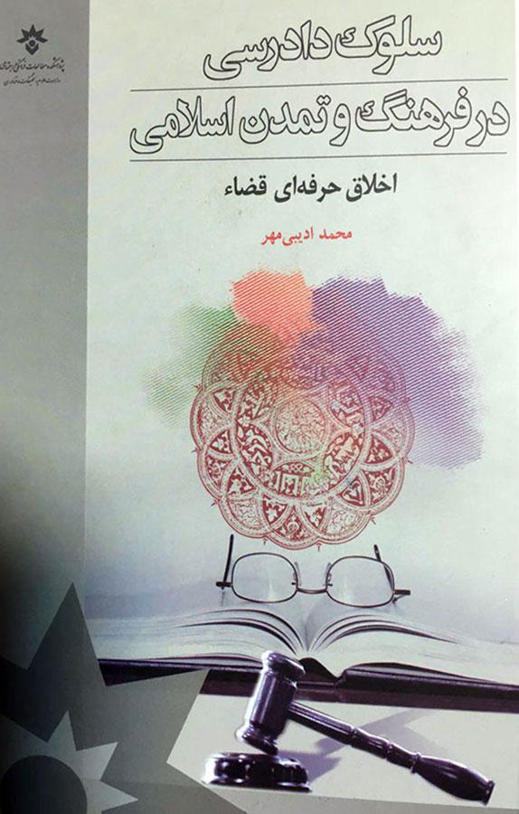 کتاب سلوک دادرسی در فرهنگ و تمدن اسلامی