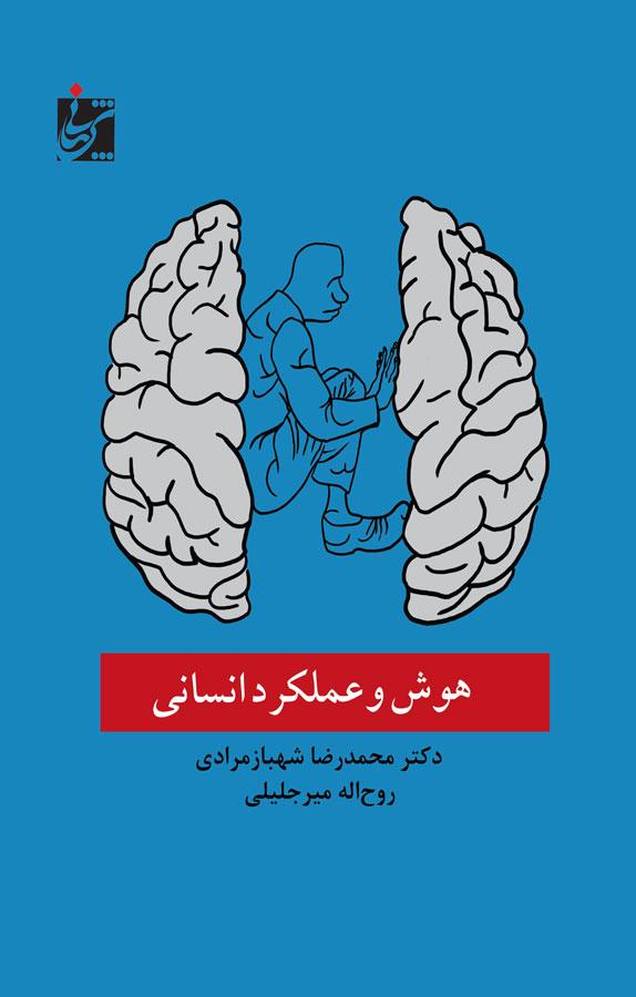 کتاب هوش و عملکرد انسانی