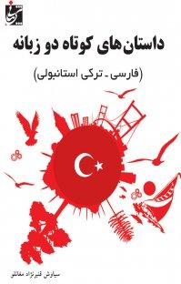 داستانهای کوتاه دو زبانه: (فارسی-ترکی استانبولی)