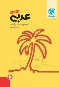 جمعبندی عربی (نسخه PDF)