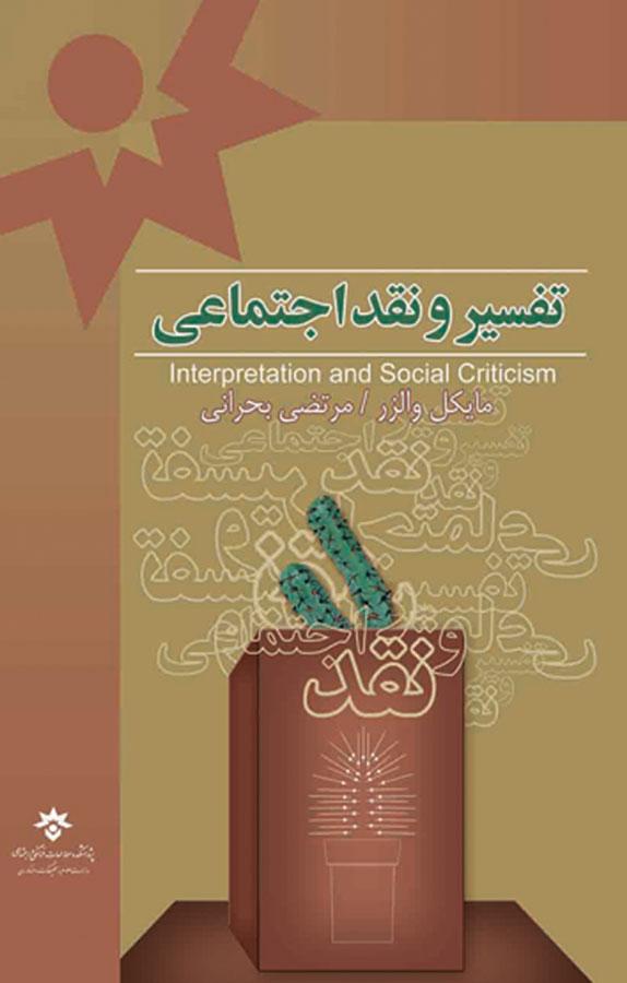 کتاب تفسیر و نقد اجتماعی