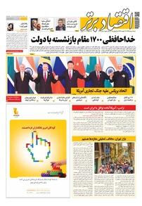 هفتهنامه اقتصاد برتر شماره ۳۱۴ (نسخه PDF)