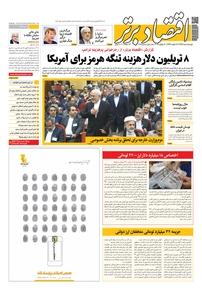 مجله هفتهنامه اقتصاد برتر شماره ۳۱۵