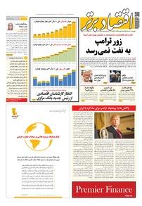 هفتهنامه اقتصاد برتر شماره ۳۱۶ (نسخه PDF)