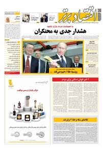 مجله هفتهنامه اقتصاد برتر شماره ۳۱۷