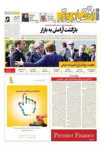 هفتهنامه اقتصاد برتر شماره ۳۱۹ (نسخه PDF)