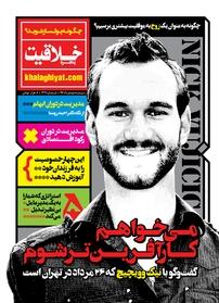 مجله پنجره خلاقیت شماره ۱۳۷