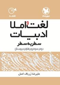 کتاب لغات و املا ادبیات کنکور سطر به سطر