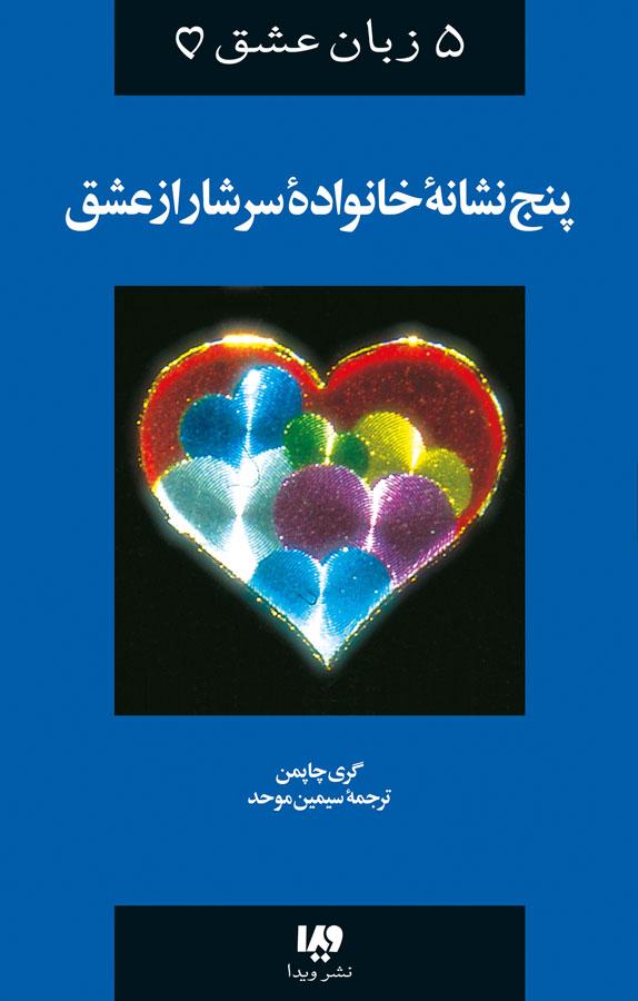 ۵ زبان عشق (پنج نشانه خانواده سرشار از عشق)