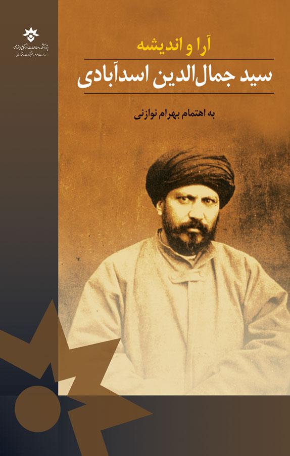 کتاب چکیده مقالات همایش بینالمللی سیدجمالالدین حسینی اسدآبادی