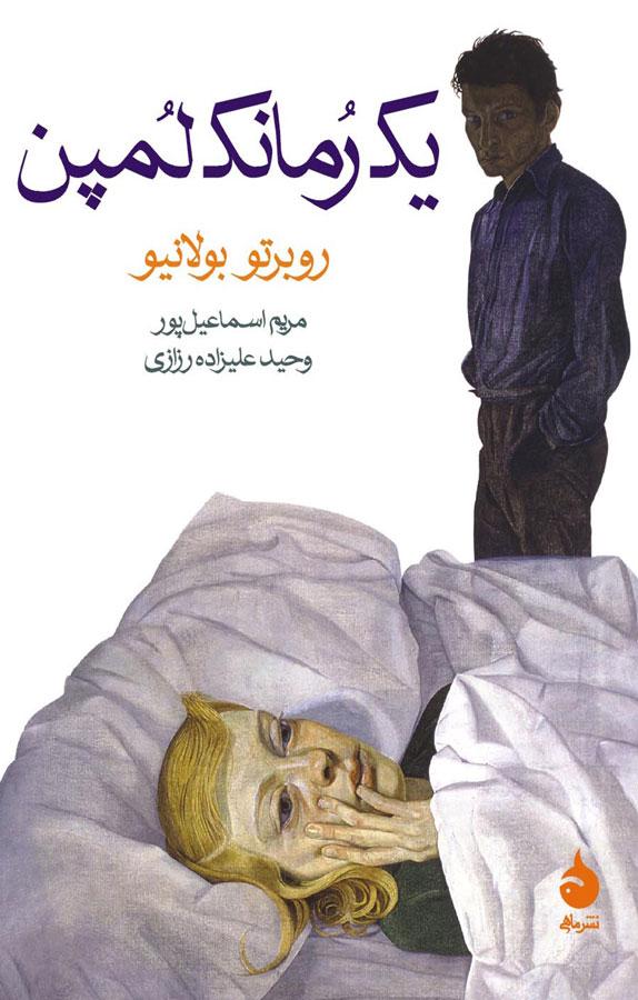 کتاب یک رمانک لمپن
