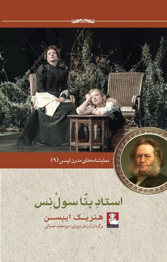 استاد بنا سول نس: نمایشنامهای در سه پرده