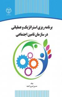 کتاب برنامهریزی استراتژیک و عملیاتی در سازمان تامیناجتماعی