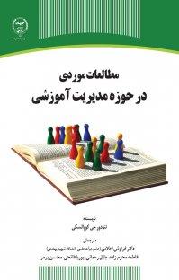 کتاب مطالعات موردی در حوزه مدیریت آموزشی