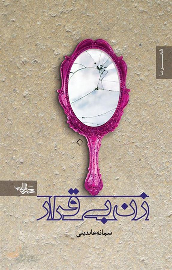 زن بیقرار (مجموعه شعر)