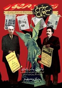 مجله هفتهنامه چلچراغ - شماره ۷۴۰