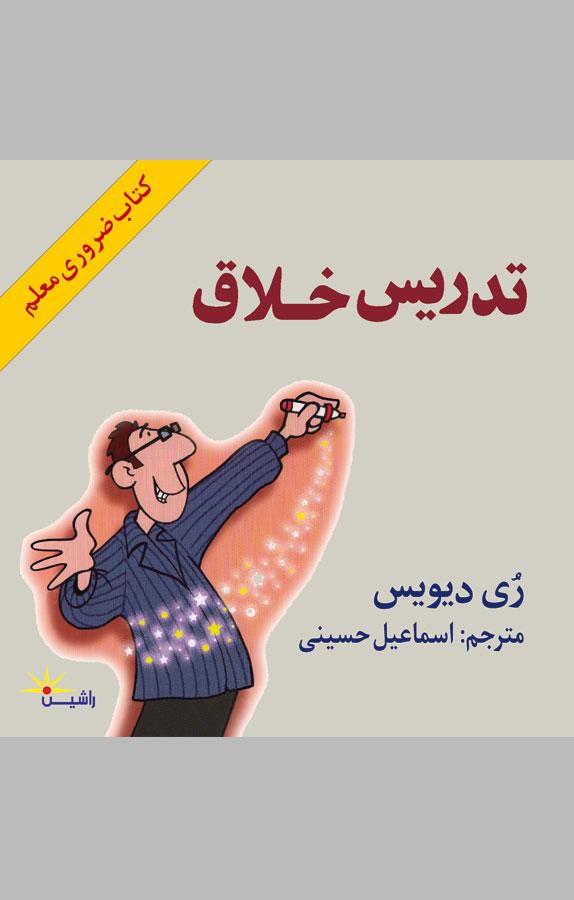 کتاب تدریس خلاق