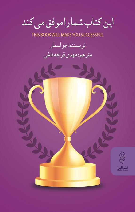 کتاب این کتاب شما را موفق میکند