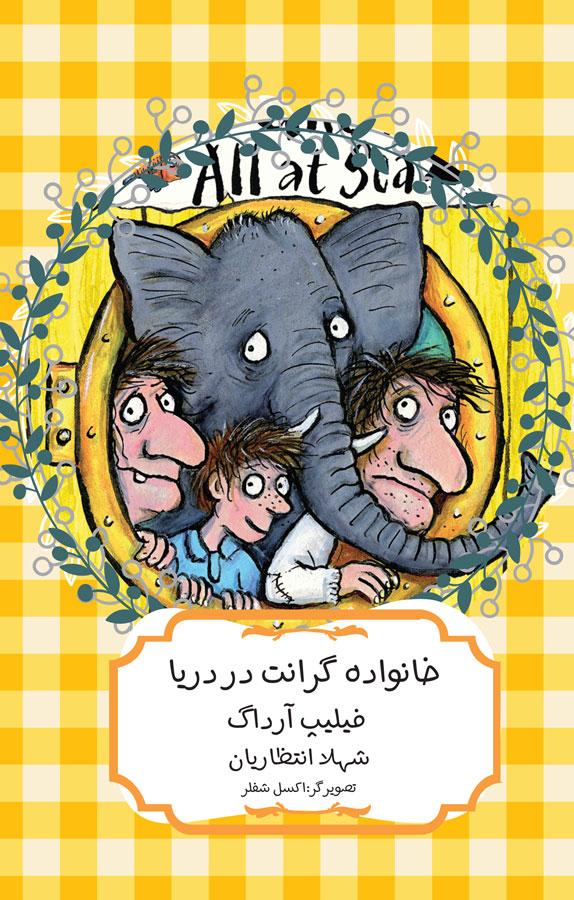 کتاب خانوادهی گرانت در دریا