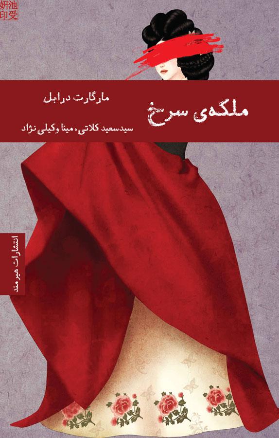 کتاب ملکهی سرخ
