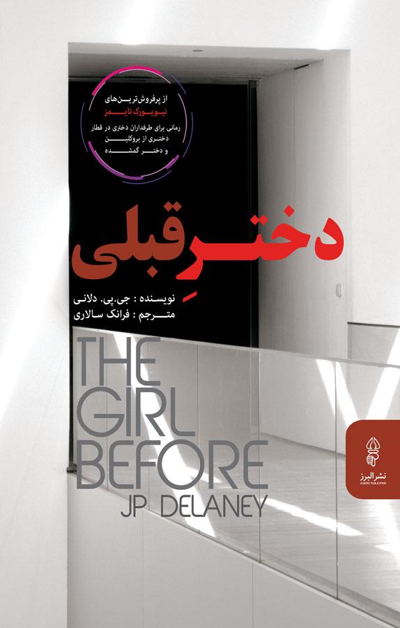 کتاب دختر قبلی