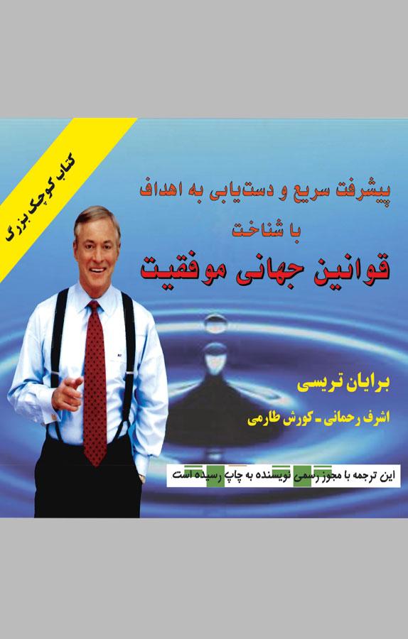 کتاب قوانین جهانی موفقیت